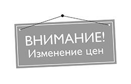 Увеличение отпускных цен 01.04.2020