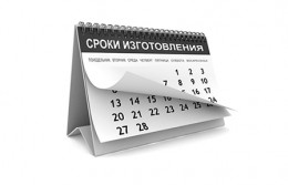 Временное увеличение сроков производства. 01.08.2021