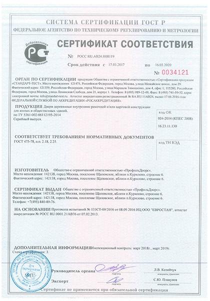 сертификат качества профиль дорс